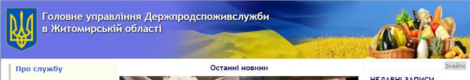 Головне управління Держпродспоживслужби в Житомирській області