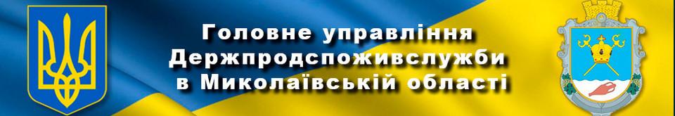 Головне Управління Держпродспоживслужби в Миколаївській області