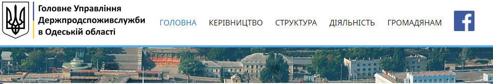 Головне управління Держпродспоживслужби в Одеській області