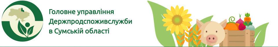 Головне управління Держпродспоживслужби в Сумській області